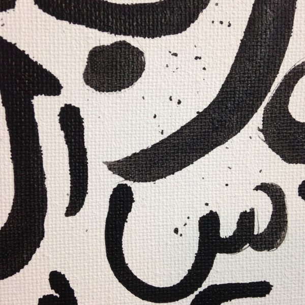 Close-Up 2 Eternal Not Eternal- Tribute to Christian Dotremont Linda Cleary 2014 Acrylic on Canvas