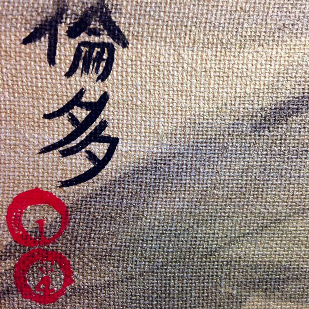 Close-Up 1 Fuji- Tribute to Kishi Ganku Linda Cleary 2014 Acrylic on Canvas