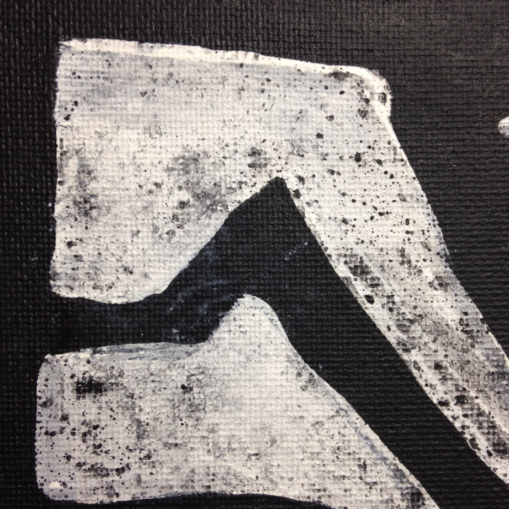 Close-Up 2 Perpetuate- Tribute to Eduardo Chillida Linda Cleary 2014 Acrylic on Canvas